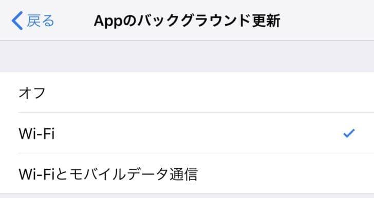 【重要】アプリのバックグランド更新をオフ(またはWi-Fi & 必要なものだけオン)
