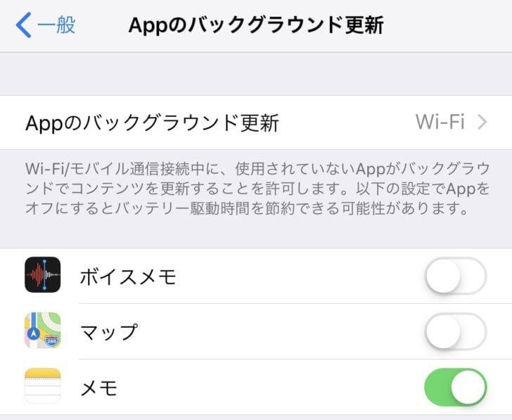Wi-Fiのみにした場合は不要なアプリは