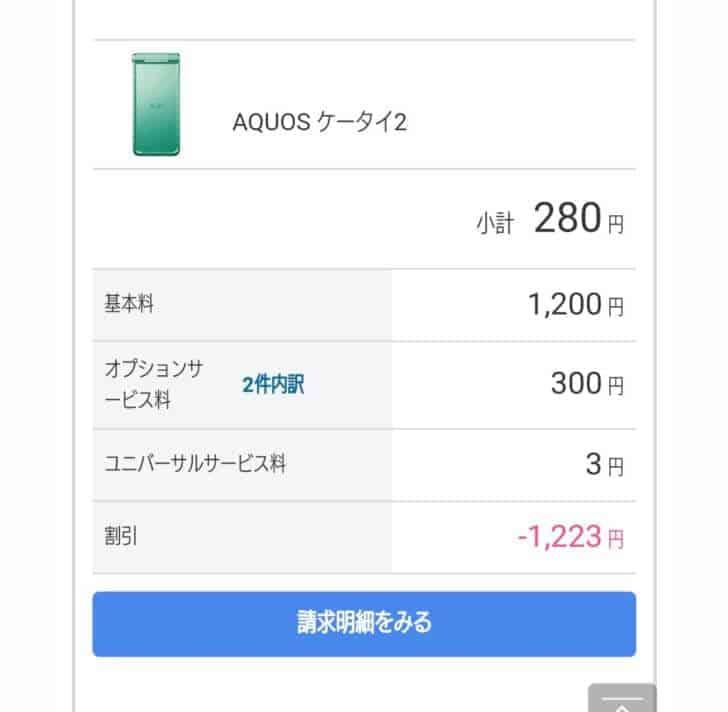 ソフトバンク ガラケー通話し放題割月額300円 garake-300