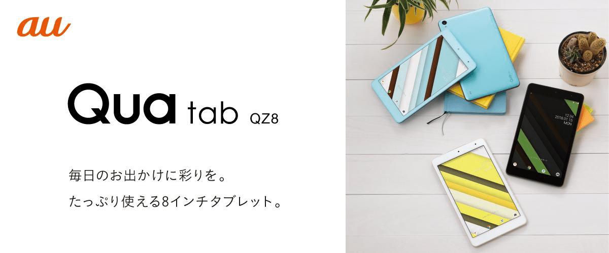 Qua tab QZ8(KYT32SWA)