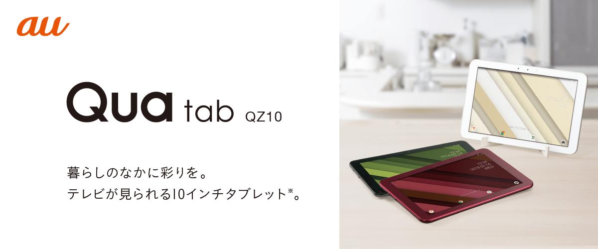 Qua tab QZ10(KYT33SWA)