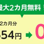 OCNモバイルONE 衝撃のタックル価格セール(9/30迄)