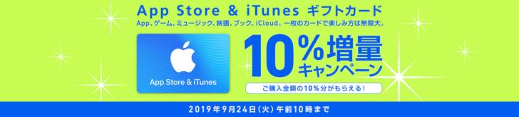 2019年9月 App Store & iTunes ギフトカード 10%オフ(or 10%増量)キャンペーン