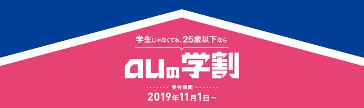 auの学割 2019年11月1日〜2020年5月31日