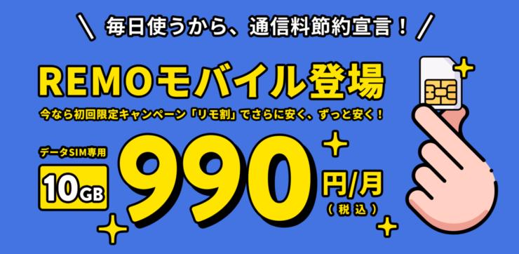新MVNO REMOモバイル データ専用 リモ割10GB 990円で安いが解約がややこしい