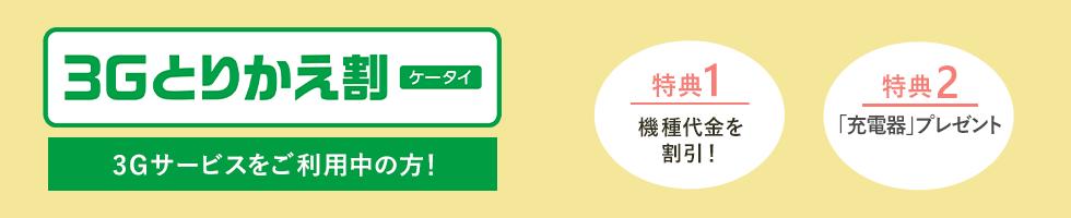 人気スマホ大特価セール(12/24迄)