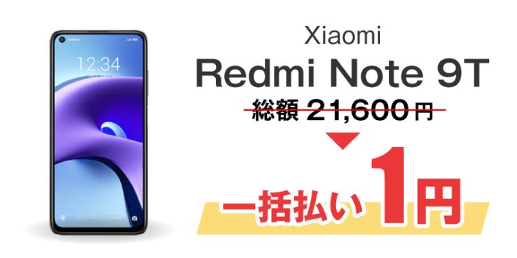 Redmi Note 9T 一括1円