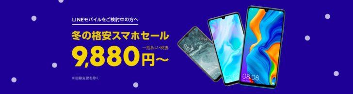 【最安一括9880円】LINEモバイル iPhone6s HUAWEIP30 lite OPPO AX7の割引セール
