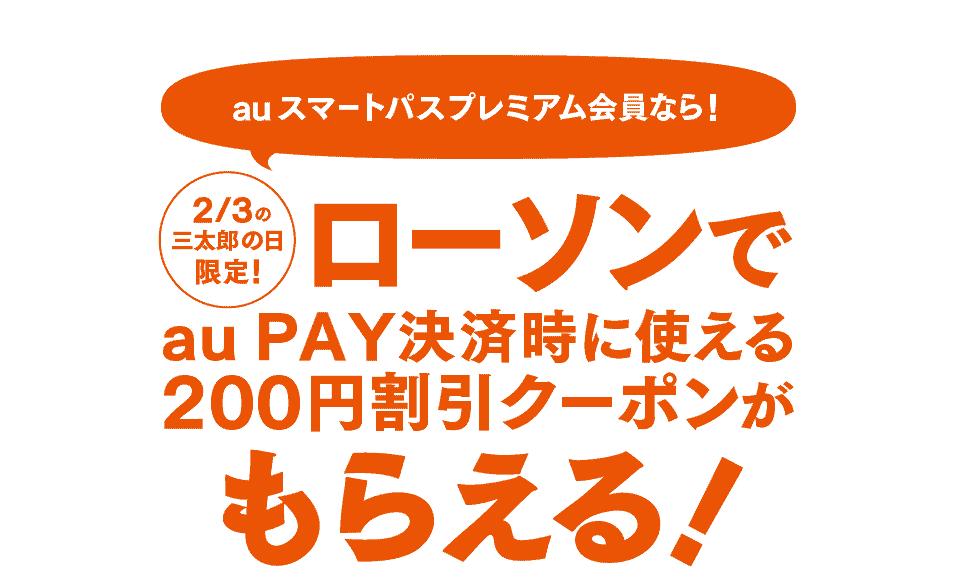 2020年2月の三太郎の日特典 3日ローソン200円クーポン