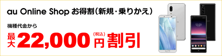【最大22000円割引】au オンラインショップ iPhone 11/Pro/XR/8 Xperia 8
