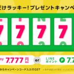 LINEモバイル 今だけラッキー!7,777円相当プレゼントキャンペーン