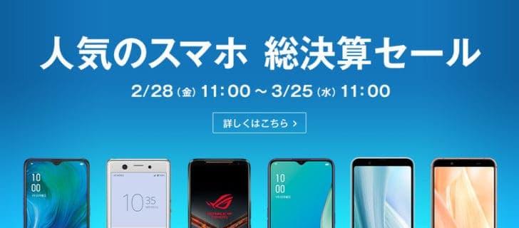【最安1円 品切続出必至】OCN モバイル ONE スマホ端末セール