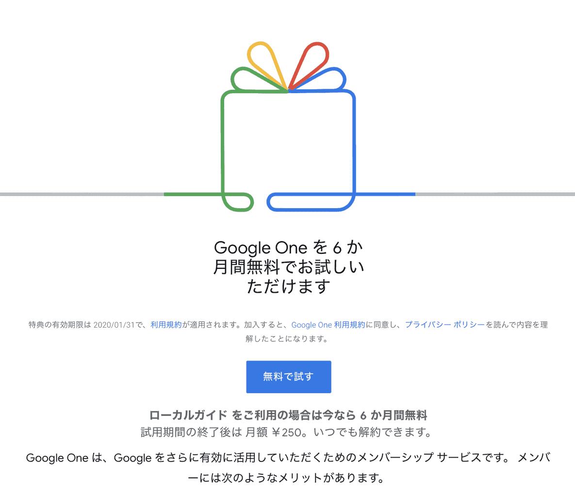 Google Oneの6ヶ月無料の案内