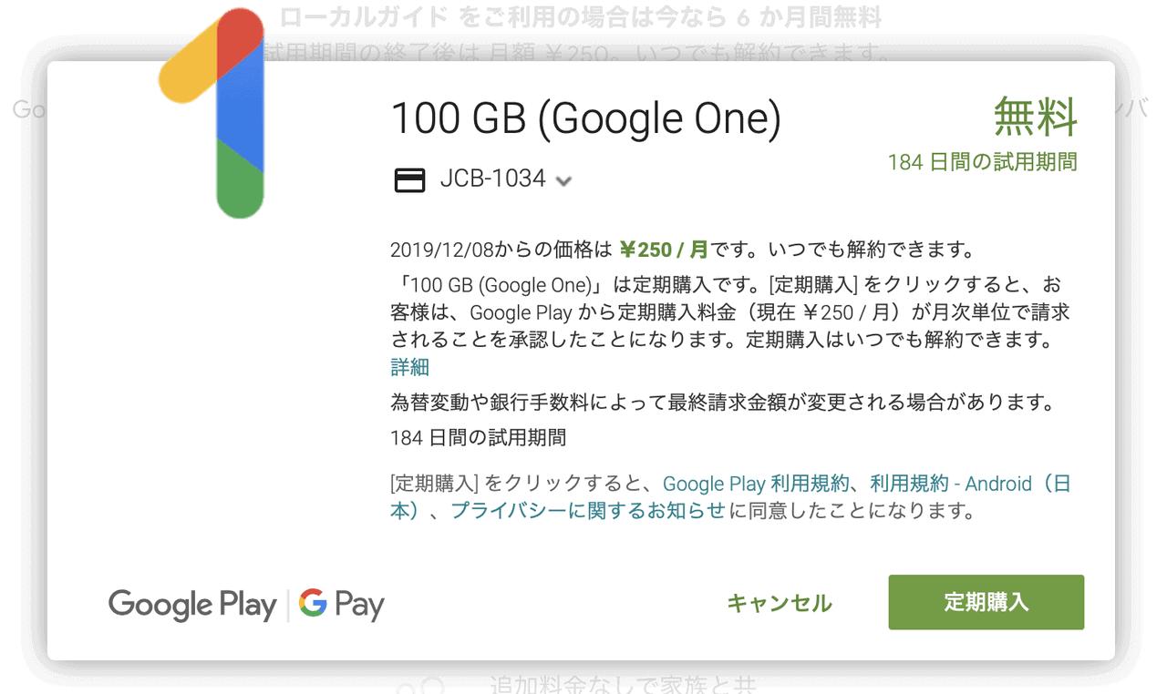 Google Oneを試してみた