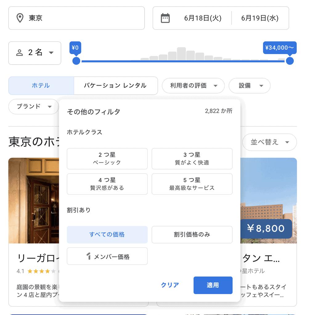Google Oneのホテル割引