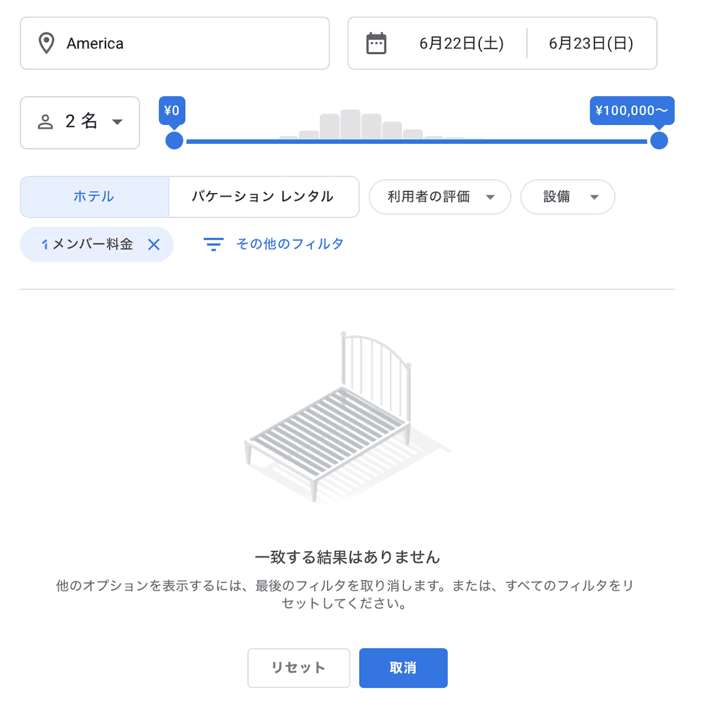Google Oneのホテル割引なし