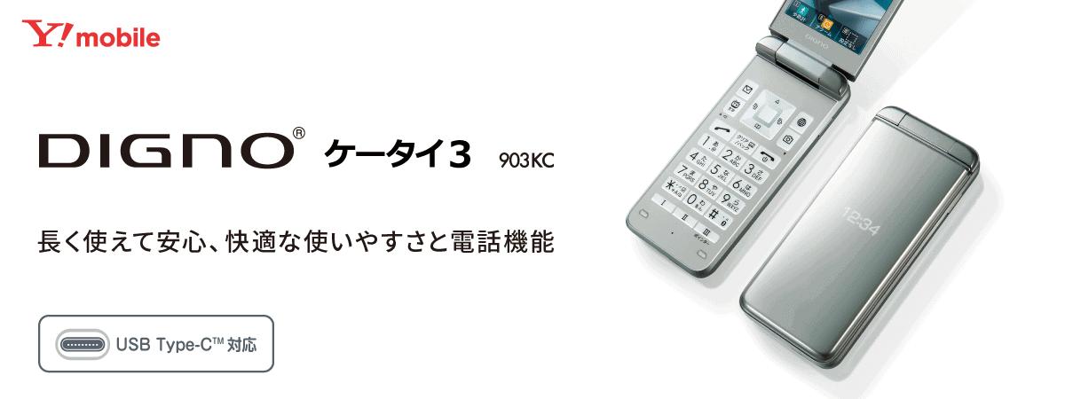 DIGNO® ケータイ3 903KC