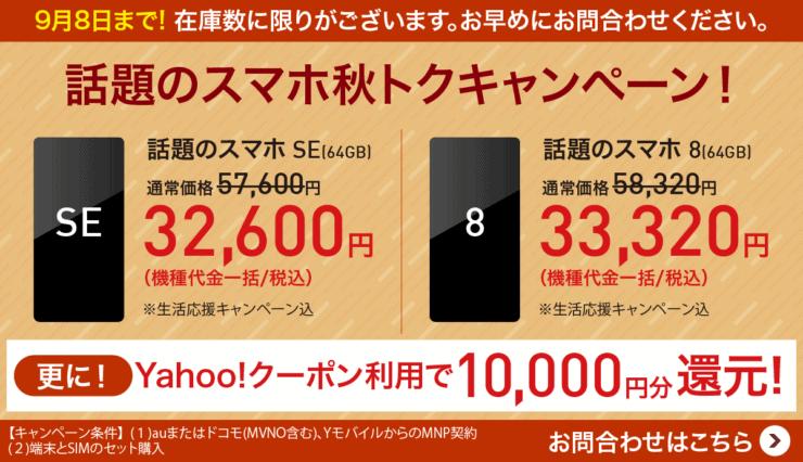 iPhone秋トクキャンペーン