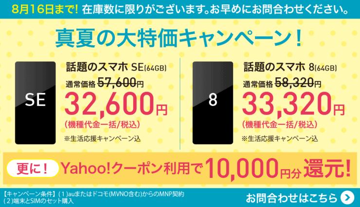 お盆特別企画!真夏のiPhone SE(第2世代)大特価キャンペーン by おとくケータイ