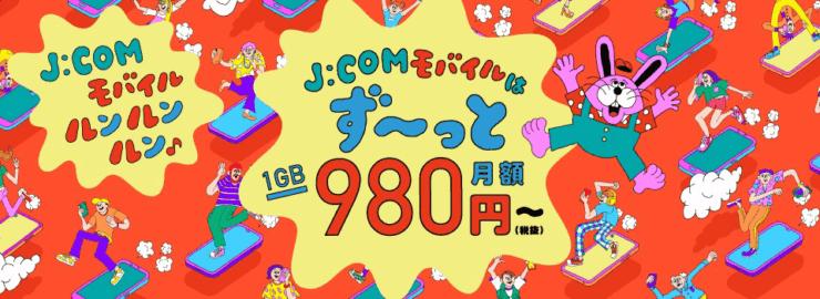 J:COM MOBILE 1GB月額980円