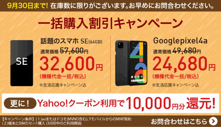 iPhone SE Google Pixel4a一括特価キャンペーン by おとくケータイ