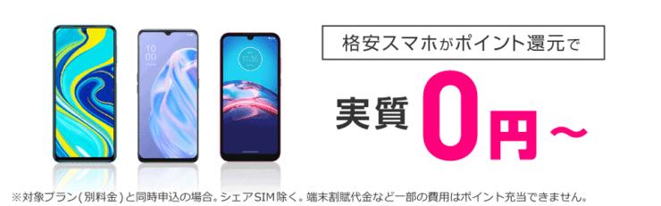 BIGLOBEモバイル 月額400円+エンタメフリー無料+最安実質0円スマホキャンペーン