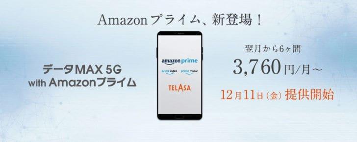 データ使い放題で「Amazonプライム」がついてくる料金プランを月額3,760円から提供開始