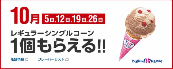 【2019年3月】ソフトバンク スーパーフライデー・サイバーサンデーの条件と特典一覧 image-39