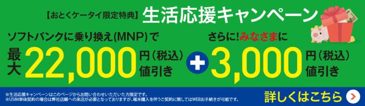 一括1円+キャッシュバックキャンペーン