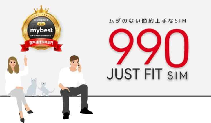 b-mobile 990 JUST FIT SIM