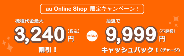 auオンラインショップ限定 3240円割引+抽選で9999円キャッシュバックキャンペーン