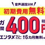 DMMモバイルのロゴ
