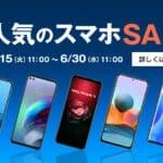 OCNモバイルONE 1円セール