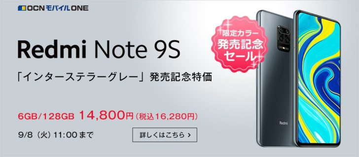 OCNモバイルONE Redmi Note 9S 最安1800円セール