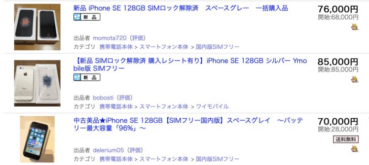 iPhone SE 128GBの売買価格が6万円越えと高騰中だがそれを買うより。。。 iphonese-priceup
