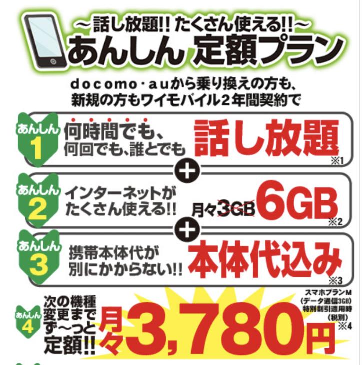 ワイモバイル ジャパネットのスマホ 驚愕の料金設定とは? japanet-sumaho2