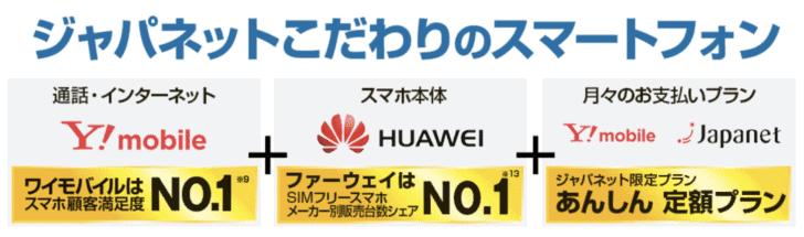 japanet-sumaho2 ワイモバイル ジャパネットのスマホ 驚愕の料金設定とは?