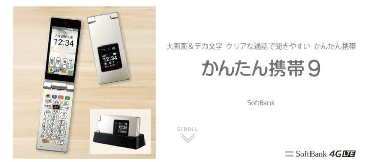 ソフトバンク シニア向けガラケー かんたん携帯9の料金プラン・スペック・特徴 kantankeitai9