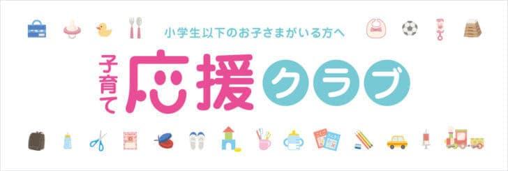 ソフトバンク 子どもの誕生月に通信料金3000円オフの子育て応援クラブ kosodate-ouen-club