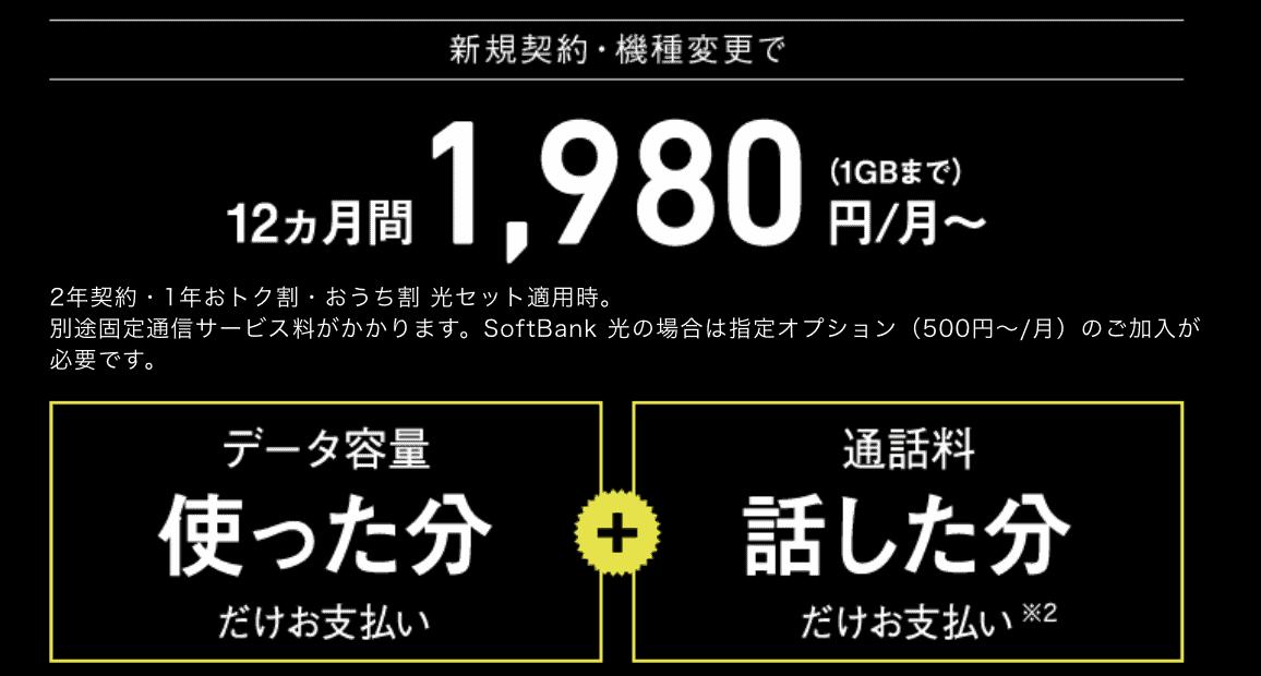 ソフトバンクのスマホ・iPhone料金プラン ミニモンスター