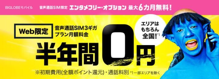 BIGLOBEモバイル 3GB半年間実質0円+初期費用実質0円+エンタメフリー半年間無料