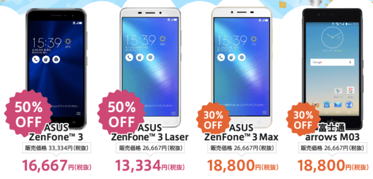 NifMo 3周年半額セール ZenFone3/3Laser(11/26迄) nifmo-3years-sale