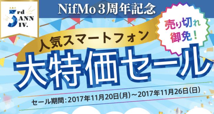 NifMo 3周年半額セール ZenFone3/3Laser(11/26迄) nifmo-3years