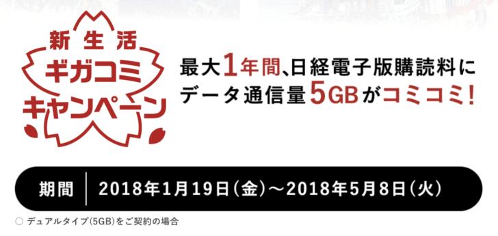 日経電子版+SIMが他社と比べて結構お得で驚いた!SIM料金最大半年間無料(5/8迄)