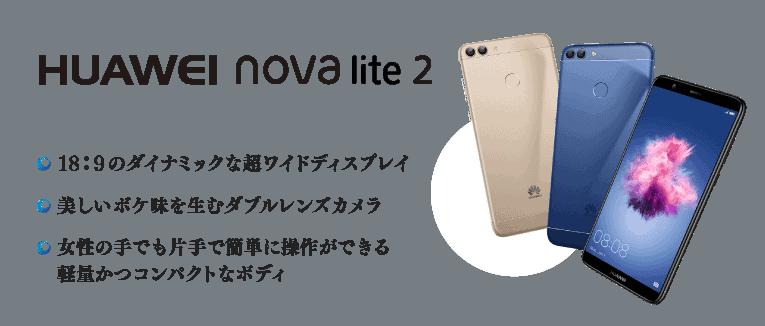 HUAWEI nova lite2、DIGNO Jおてがるプラン一括0円+キャッシュバック novalite2