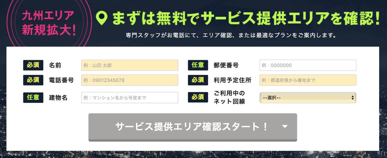 「NURO光 エリア検索」でヒットする公式サイトのような悪質代理店サイトには注意!!