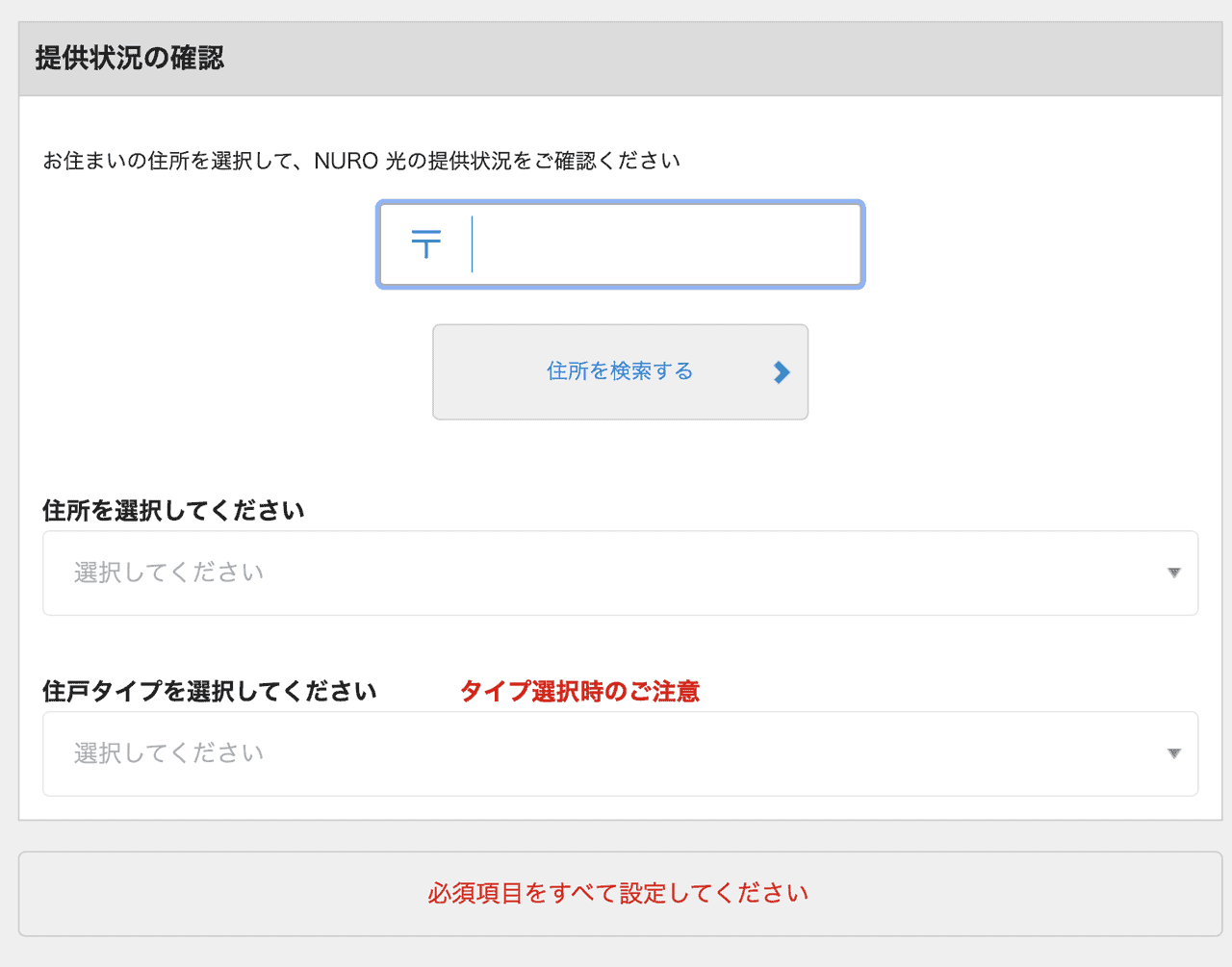 NURO光 公式ページ エリア検索