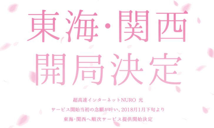 NURO光 最大83000円キャッシュバック