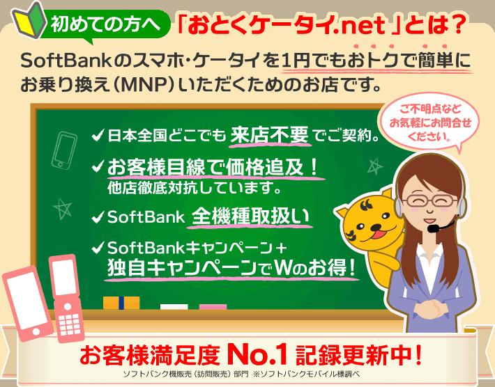 otokukeitai-1 【4月21日迄】おとくケータイ.netのキャンペーンまとめ記事