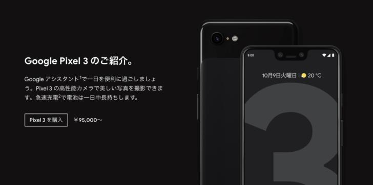 ドコモ ソフトバンク Pixel 3/XLを11月1日に発売!iPhoneXSとのスペック・価格比較 pixel3